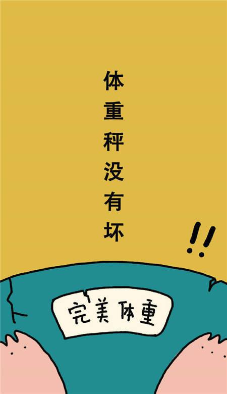 减肥励志壁纸高清可爱图片图3:
