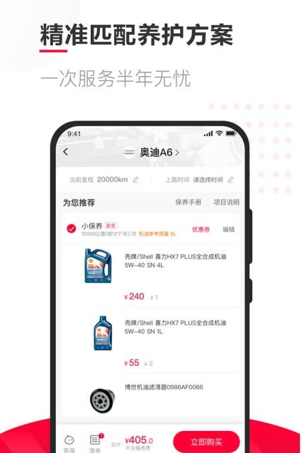 奥特车记app官方版软件图1: