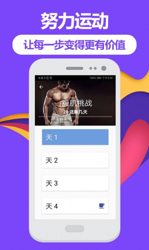 型男健身减肥工具app官方版下载图1: