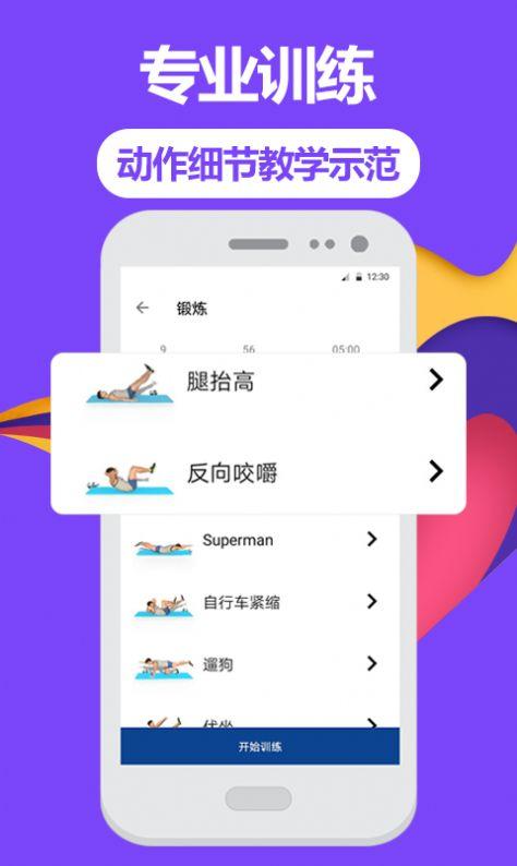 型男健身减肥工具app官方版下载图3: