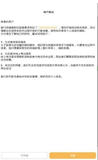 2020江苏省音乐家协会考级成绩查询官网入口图2: