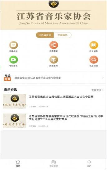 2020江苏省音乐家协会考级成绩查询官网入口图1: