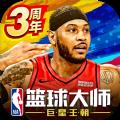 nba篮球大师激活码领取2020