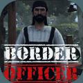 边境检查员模拟器游戏中文版下载 v1.0