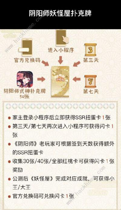 阴阳师妖怪屋2020兑换码大全 最新礼包码CDK汇总[多图]图片2