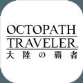 Octopath Traveler八方旅人大陆之霸者官网正式版游戏 v1.0