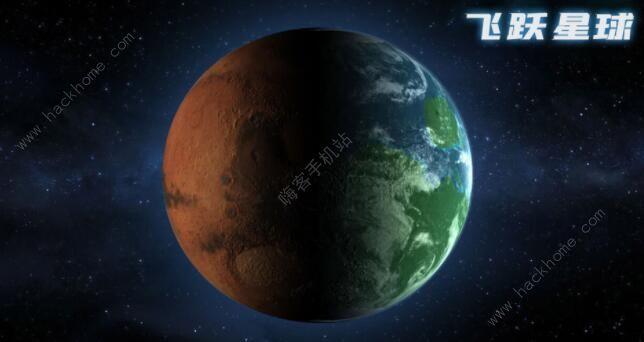 飞跃星球激活码怎么得 激活码免费领取方法[多图]图片1