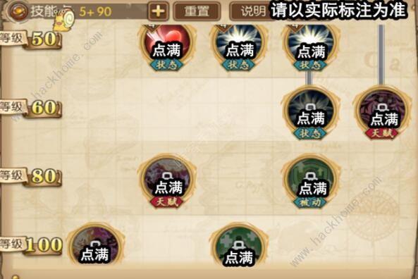 航海王燃烧意志四皇大妈怎么加点 四皇大妈最强技能加点攻略[多图]图片6