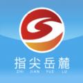 指尖岳麓app最新版下载 v1.0
