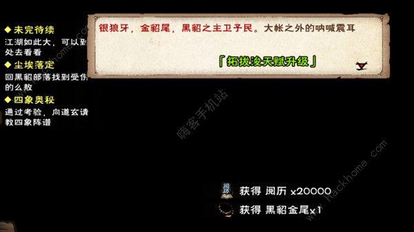 烟雨江湖黑貂之王支线怎么完成 黑貂之王支线任务攻略[多图]图片3