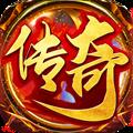 霸业传奇攻速版手游官网版 v1.0
