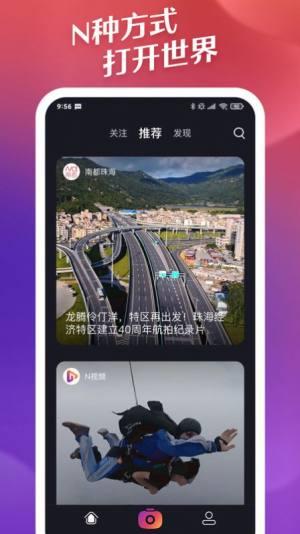 N视频app官方版下载图片1