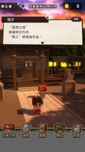 变成大人也不要忘记中文版安卓下载图片1