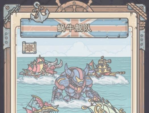 最强蜗牛9月4日更新公告 开放玛阿特石板、幽灵船特性[多图]