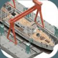 超级造船厂游戏红包版 v1.0