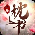 三生枕上书三世情缘手游官网唯一正版下载 v1.0