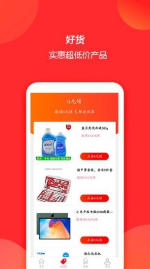 拼团侠最新版app下载图1: