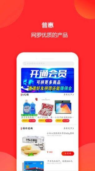 拼团侠最新版app下载图3:
