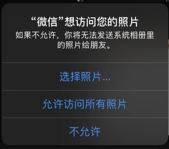苹果更新14为啥微信发不了照片?苹果更新14微信发不了照片解决方法[多图]