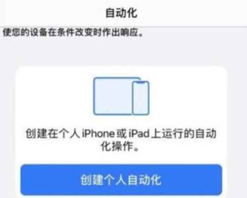 抖音ios14充电提示音文件下载教程 苹果ios14充电提示音快捷指令怎么弄[多图]
