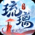 琉璃仙尊手游官网唯一正版 v6.0