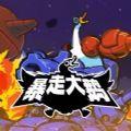 大鹅版合金弹头中文手机版游戏 v1.0