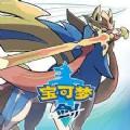 口袋妖怪剑盾下载手机版汉化版中文版 v6.0