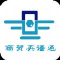 商贸英语通app最新版下载 v1.0