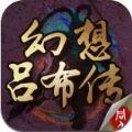 幻想吕布传1.5无限元宝内购破解版 v1.4.0000