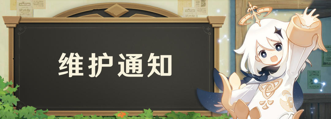 原神9月24日更新了什么 夜泊石/风神瞳bug修复一览[多图]