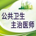公共卫生主治医师题库官方版下载安装 v1.1.4