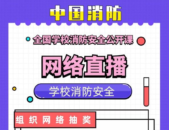 全国学校消防安全公开课在哪里直播 中国消防全国学校消防安全公开课回放视频观看[多图]