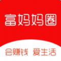 富妈妈圈app网址免费下载 v2.6.3