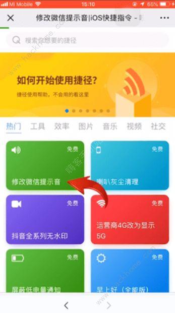 ios14的微信提示音怎么修改 ios14的微信提示音修改详细教程[多图]图片1