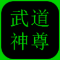 武道神尊文字手游破解版游戏 v1.0.0