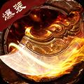 传奇公益无限刀手游官网正式版 v1.0.0