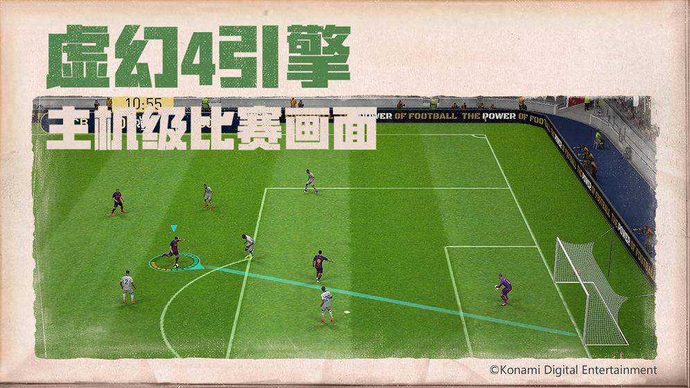 实况足球4.6.0更新了什么 全新幸运挑战赛玩法加入[多图]