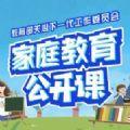 中小学生家庭教育与网络安全甘肃