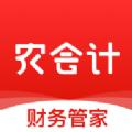 农会计app