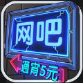 网吧模拟器经营自己的网吧游戏安卓版 v1.0.7