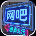 中国网吧模拟器游戏安卓手机版下载 v1.0.7