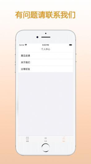 ZQ提醒安卓版app下载安装图2: