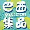 巴西集品苹果版