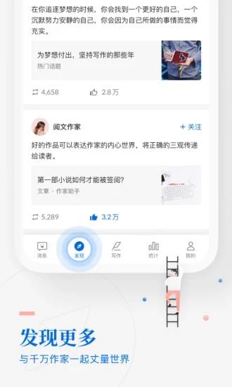 字节锤子写作app官方下载图1: