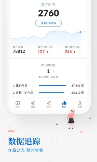 字节锤子写作app官方下载图3: