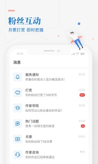 字节锤子写作app官方下载图2:
