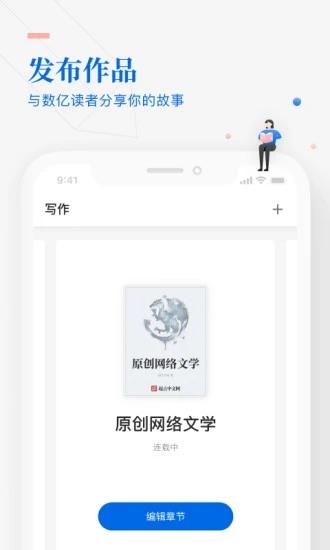 字节锤子写作app官方下载图片1