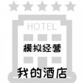 模拟经营我的酒店官方安卓版手游 v1.3