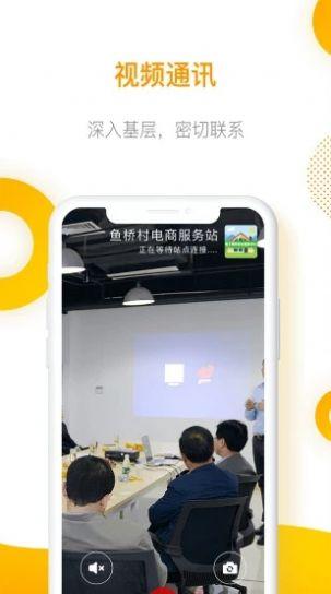 广东省农房摸排信息采集系统官网app下载图1: