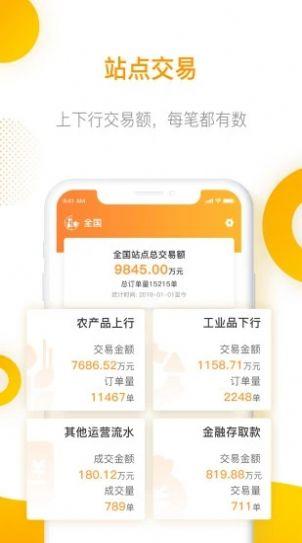 广东省农房摸排信息采集系统官网app下载图片1